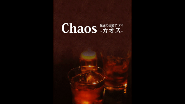 魅惑の高級アロマ~CHAOS~