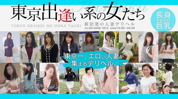 東京出逢い系の女たちの店舗紹介動画
