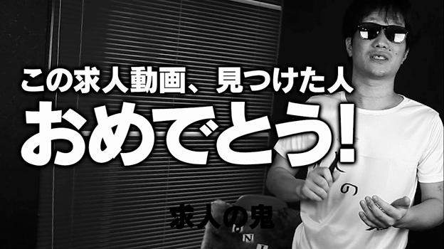 ★RICADONNA_求人動画 with権田原為三