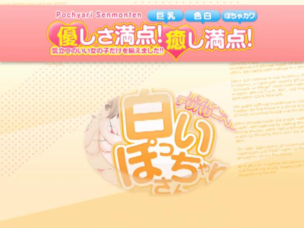 新橋激安格安風俗 1万円ぽっきり 白いぽっちゃりさん新橋店