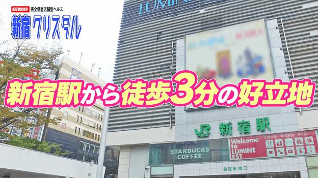 新宿クリスタル道案内動画♪