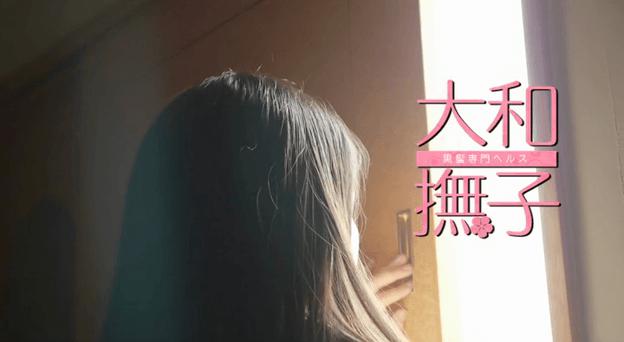 黒髪、清楚系風俗・イメクラ【新宿大和撫子】