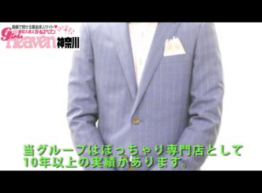 横浜・関内 巨乳・ぽっちゃり専門店『虹色メロンパイ横浜店』